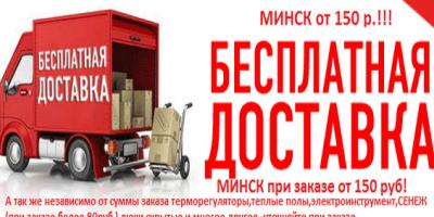 Доставка Минск бесплатно